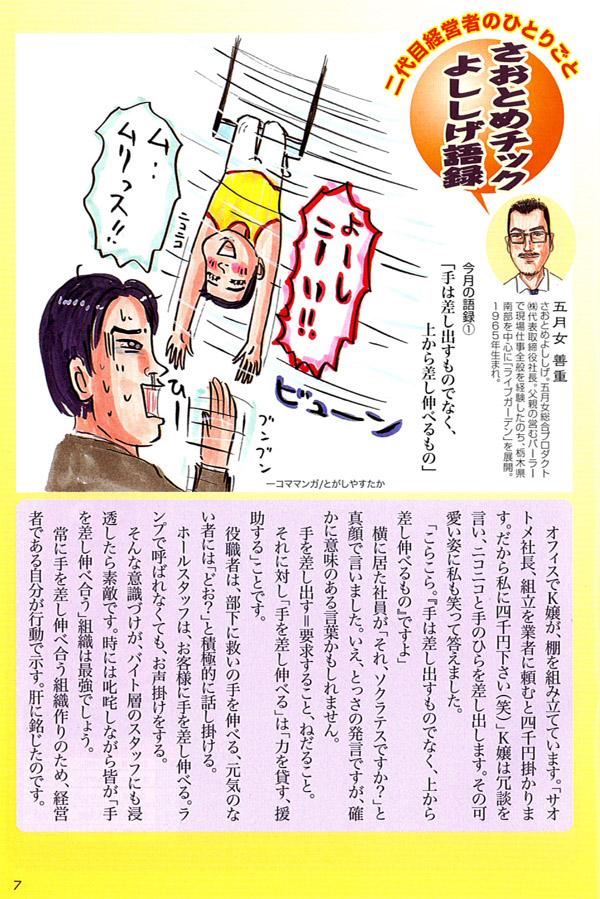 2008年6月号(第1回)「手は差し出すものでなく、上から差し伸べるもの」