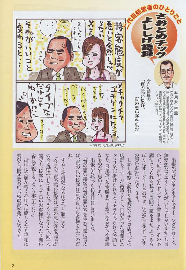 2008年7月号(第2回)「質の悪い接客、質の悪い客を生む」