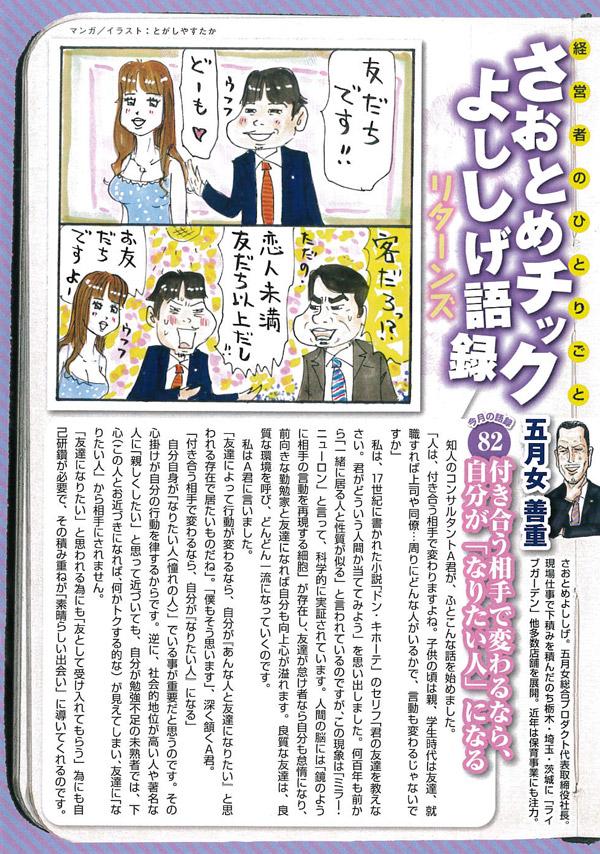 2016年3月号(第82回)「付き合う相手で変わるなら、自分が「なりたい人」になる」