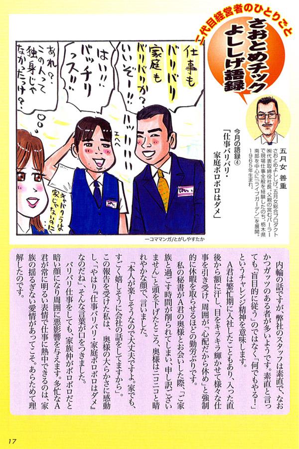 2008年9月号(第4回)「仕事バリバリ・家庭ボロボロはダメ」
