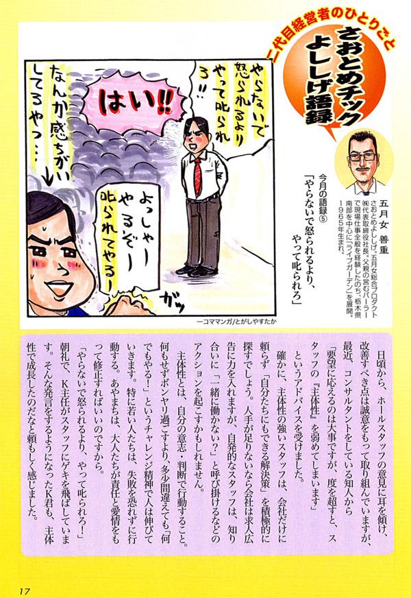 2008年10月号(第5回)「やらないで怒られるより、やって叱られろ」