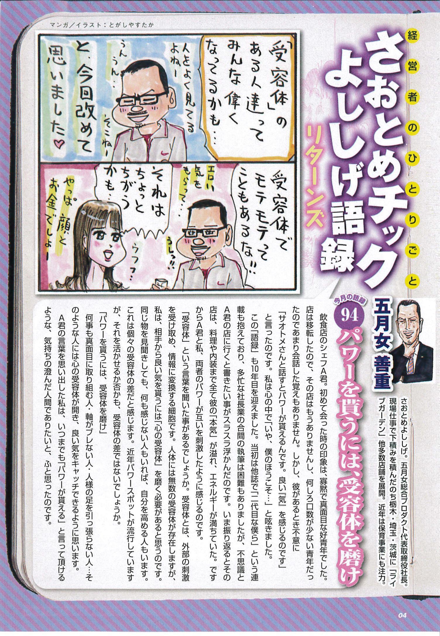 2017年3月号(第94回)「パワーを貰うには、受容体を磨け」