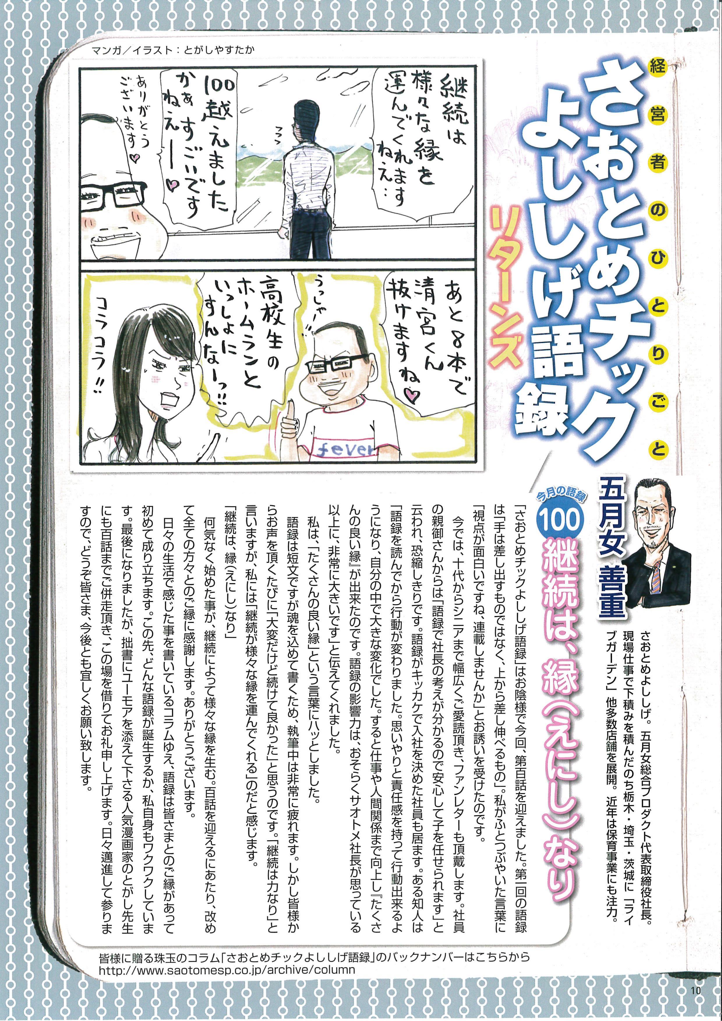 2017年9月号(第100回)「継続は、縁(えにし)なり」